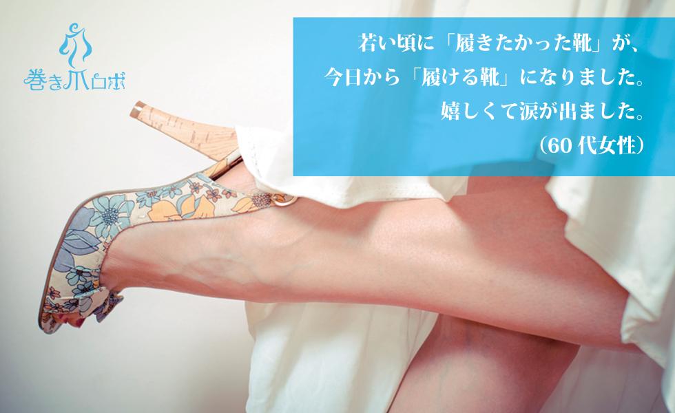 巻き爪ロボ 若い頃に「履きたかった靴」が、今日から「履ける靴」になりました。 嬉しくて涙が出ました。(60年代女性)